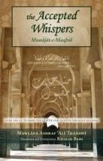 the accepted whispers -200 DUAS FROM THE QURAN & HADITH